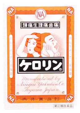 【第(2)類医薬品】内外薬品 ケロリン (12包) ツルハドラッグ