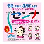 【第(2)類医薬品】山本漢方 センナ 顆粒S (1.5g×80包) ツルハドラッグ