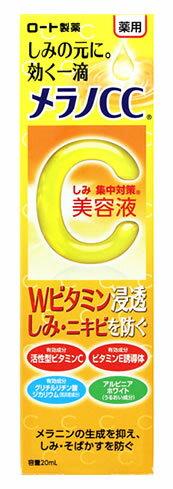 ロート製薬メンソレータムメラノCC薬用しみ集中対策美容液(20mL)【医薬部外品】