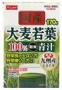 エムズワン 国産 大麦若葉 100% 青汁 粉末 (170g) 【10P06May15】