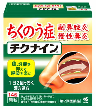 【第2類医薬品】小林製薬 チクナイン 顆粒 (14包) 蓄膿症 副鼻腔炎 慢性鼻炎 ツルハドラッグ