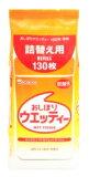 【☆】 和光堂 おしぼりウエッティー つめかえ用 (130枚) 詰め替え用