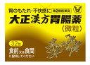 【第2類医薬品】大正製薬 大正漢方胃腸薬 微粒 (32包) ...
