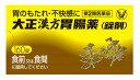 【第2類医薬品】大正製薬 大正漢方胃腸薬 錠剤 (160錠)...