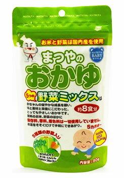 マツヤ まつやのおかゆ 5つの野菜ミックス 5ヶ月頃から 約8食分 (80g) ツルハドラッグ
