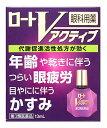 【第3類医薬品】ロート製薬 ロートVアクティブ (13mL)...