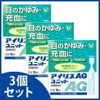【第2類医薬品】《セット販売》 大正製薬 アイリスAG ユニット (0.4mL×18本)×3個セット 1回使いきりタイプ 目のかゆみ 充血に ツルハドラッグ