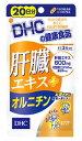 DHC 肝臓エキス+オルニチン 20日分 (60粒) ツルハドラッグ