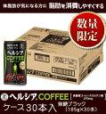 ※お一人様3ケースまで 【即納】 《ケース》 花王 ヘルシア コーヒー ヘルシアコーヒー ...