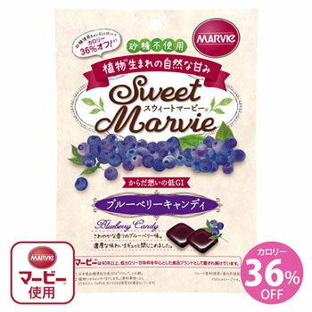 マービー スウィートマービー ブルーベリーキャンディ 砂糖不使用 (49g) ツルハドラッグ ※軽減税率対象商品