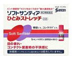 【第3類医薬品】参天製薬 ソフトサンティア ひとみストレッチ (5mL×4本) 目薬