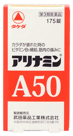 第3類医薬品 武田薬品タケダアリナミンA50(175錠)   smtb-s ツルハドラッグ