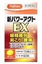 【第3類医薬品】皇漢堂 ハピコム 新パワーアクトEX (60錠) ツルハドラッグ