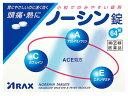 【第(2)類医薬品】アラクスノーシン錠(64錠)頭痛熱ツルハドラッグ