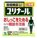 【第2類医薬品】小林製薬 ユリナールa 顆粒 (24包) 残尿感 夜間...