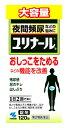 【第2類医薬品】小林製薬 ユリナールb 錠剤 (120錠) 残尿感 夜間頻尿 【