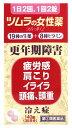 【第(2)類医薬品】ツムラ ツムラの女性薬 ラムールQ 35日分 (140錠) 更年期障害 冷え性 ツルハドラッグ
