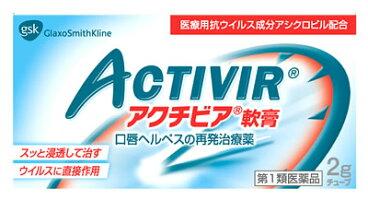 【第1類医薬品】グラクソ・スミスクラインアクチビア軟膏(2g)口唇ヘルペス