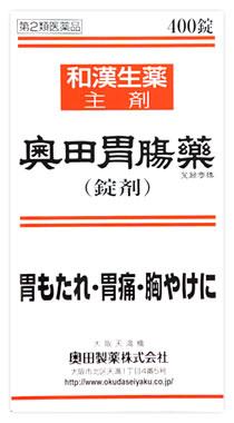 胃腸薬, 第二類医薬品 2 (400)