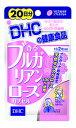 DHC DHCの健康食品 香るブルガリアンローズカプセル 20日分 (40粒) ローズオイル ツルハドラッグ ※軽減税率対象商品 1
