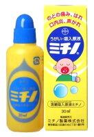 【第3類医薬品】ミチノ製薬うがい・吸入原液ミチノ(30mL)咽喉・咽頭炎風邪の予防声がれにうがい薬