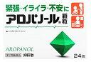【第2類医薬品】全薬工業 アロパノール顆粒 (24包) 神経...