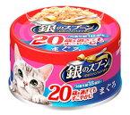 【特売】 ユニチャーム ペットケア 銀のスプーン 缶 20歳を過ぎてもすこやかに まぐろ (70g) キャットフード ツルハドラッグ
