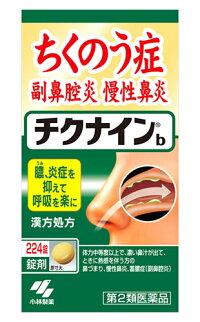 【第2類医薬品】小林製薬チクナインb(224錠)チクナイン蓄膿症副鼻腔炎慢性鼻炎