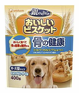 ユニチャーム ペットケア 銀のさら おいしいビスケット 骨の健康 中・大型サイズ (400g) ドッグフード 犬用おやつ