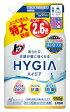 ライオン トップ HYGIA ハイジア 特大 つめかえ用 (950g) 詰め替え用 液体 衣料用洗剤