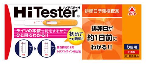 【第1類医薬品】武田薬品 ハイテスターH 排卵日予測検査薬 (5回用) 排卵検査薬