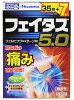 【第2類医薬品】久光製薬フェイタス5.0(42枚入)