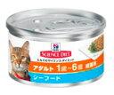 ヒルズ サイエンスダイエット アダルト 1歳〜6歳 成猫用 シーフード (82g) キャットフード 猫缶