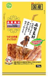 友人 品質素材 ささみ犬好棒 ミニ (70g) ドッグフード