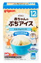 【特売】 ピジョン 赤ちゃんのぷちアイス ミルク&バニラ 12ヵ月頃から (10g×2袋)