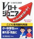 【第3類医薬品】ロート製薬 Vロートジュニア (13mL) ...