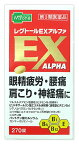 【第3類医薬品】メディズワン 小林薬品工業 レグトールEXアルファ (270錠) 眼精疲労 腰痛 肩こり