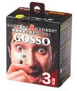 ラグジー GOSSO ゴッソ (3回分) ブラジリアンワックス 鼻毛脱毛キット