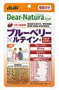 アサヒ ディアナチュラスタイル ブルーベリー×ルテイン+マルチビタミン 60日分 (60粒) 栄養機