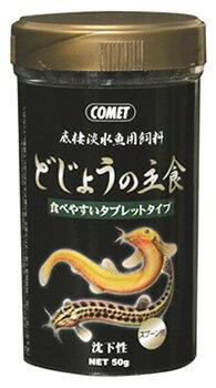 イトスイ コメット どじょうの主食 (50g) どじょう 沈下性 フード