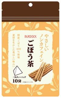 リブ・ラボラトリーズやさしいノンカフェインごぼう茶(1.5g×10袋)ティーバッグ国産ごぼう100%使用