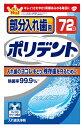 アース製薬 グラクソ・スミスクライン 部分入れ歯用 ポリデント (72錠) 入れ歯洗浄剤 その1