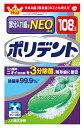 アース製薬グラクソ・スミスクラインポリデントNEO入れ歯洗浄剤(108錠)部分入れ歯用