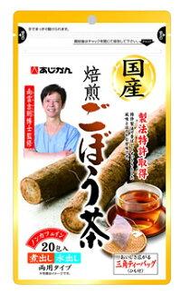 あじかん国産焙煎ごぼう茶(1g×20包)ティーバッグ