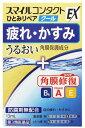 【第3類医薬品】ライオン スマイルコンタクトEX ひとみリペ...