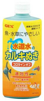 ジェックス コロラインオフ (500cc) カルキ抜き 観賞魚用品