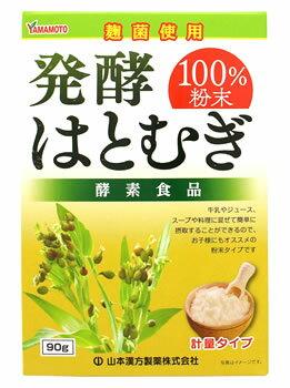 【◇】 山本漢方 発酵はとむぎ100%粉末 (90g) ハトムギ 麹菌 酵素 健康食品 ※軽減税率対象商品