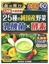 日本薬健 金の青汁 25種の純国産野菜 乳酸菌×酵素 お徳用...