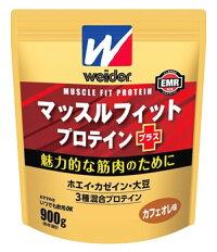 森永製菓ウイダーマッスルフィットプロテインプラスカフェオレ味(900g)プロテインパウダー