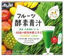 アサヒ フルーツ酵素青汁 (3g×30袋) 青汁 大麦若葉 乳酸菌